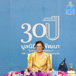 "Her Royal Highness Princess Maha Chakri Sirindhorn Presides Over the Opening Ceremony of ""30 Years of Victory through Development of the Chaipattana Foundation"""