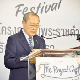 "Secretary-General of the Chaipattana Foundation, Presides Over the Opening of the ""Royal Gift Festival"" at CentralWorld"