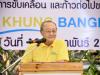 Secretary-General of the Chaipattana Foundation Presides Ove ...