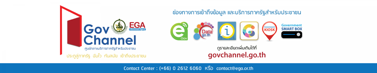GovChannel Banner Full Page 1920 372